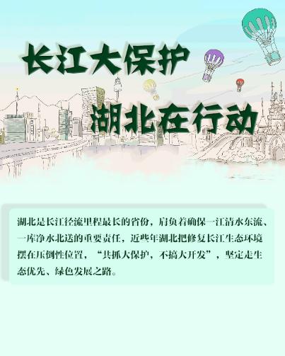 长江大保护 湖北在行动