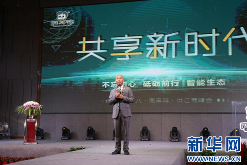 周黑鸭在汉举行供应商峰会 供应商分享合作心路历程