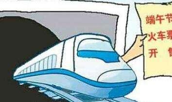 端午小长假火车票开售 高速不免费或推高铁路客流