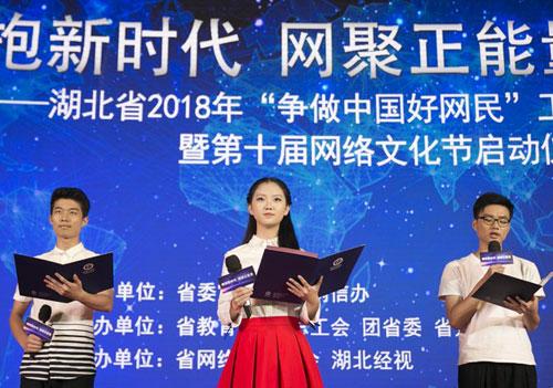 """网聚正能量 湖北2018""""争做中国好网民""""工程启动"""