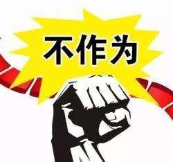 重拳整治为官不为 湖北阳新县问责追责90余人