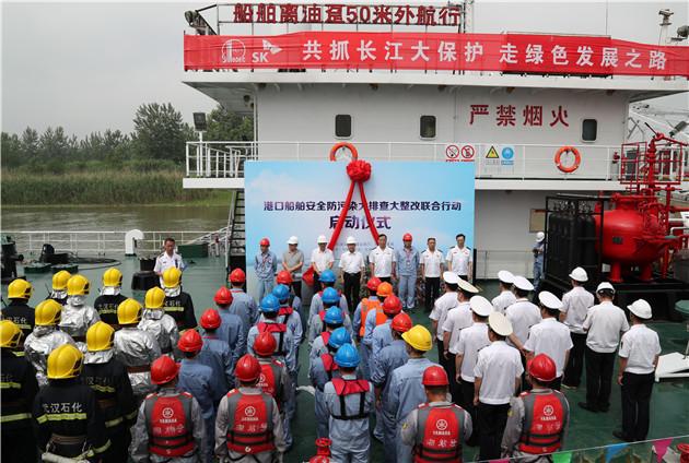 湖北省長江港口船舶安全與防污染專項整治行動啟動