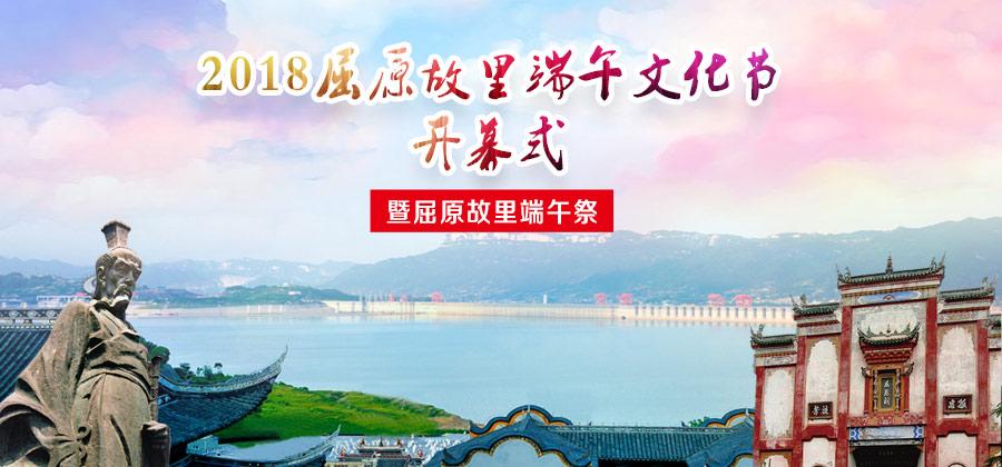 直播:2018屈原故裏端午文化節開幕式