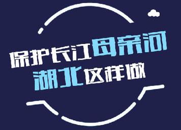 飞阅长江H5丨为长江沿线披上绿装
