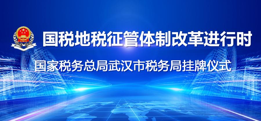 直播:国家税务总局武汉市税务局挂牌仪式