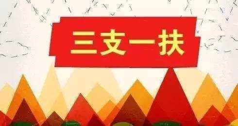 """湖北省""""三支一扶""""补录开始报名"""