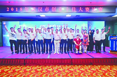 """武汉2018""""创业十佳""""揭晓 他们在武汉做到了全球第一"""