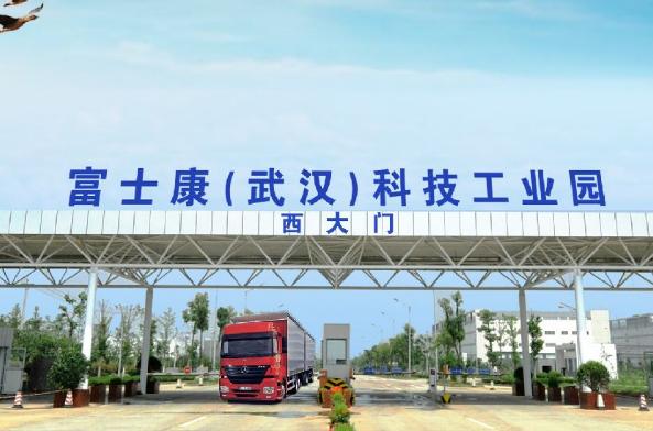 富士康将在汉加大投资 打造工业互联智能工厂