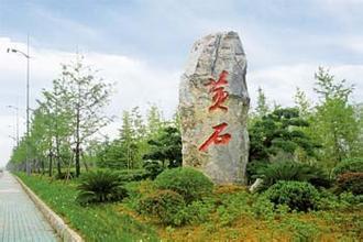 湖北省臺灣青年就業創業輔導中心在黃石挂牌