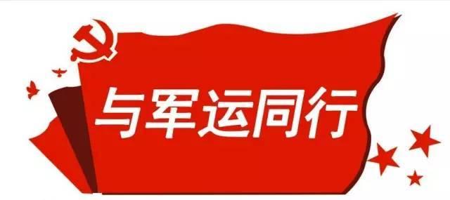 武漢軍運會東道主文明公約出爐