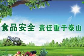 """""""食品安全周""""掀高潮 食品生产经营企业签署倡议书"""