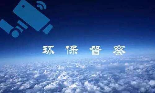 湖北省环保督察组进驻武汉 全面开展环境保护督察工作