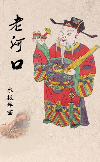 一鍵瀏覽|國(guo)家級非物質(zhi)文化(hua)遺產老河口木板年畫(hua)