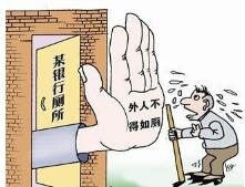 """武漢:一些堂皇的營業大廳多數""""沒廁所"""""""