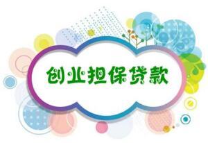 湖北省財政貼息新政緩解創業貸款難