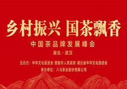 """""""鄉村振興 國茶飄香""""中國茶品牌發展峰會"""