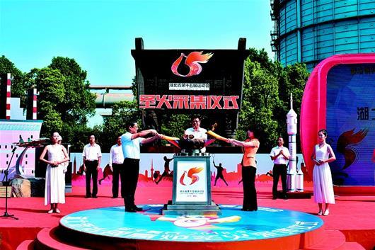 湖北省第十五届运动会圣火在黄石顺利采集
