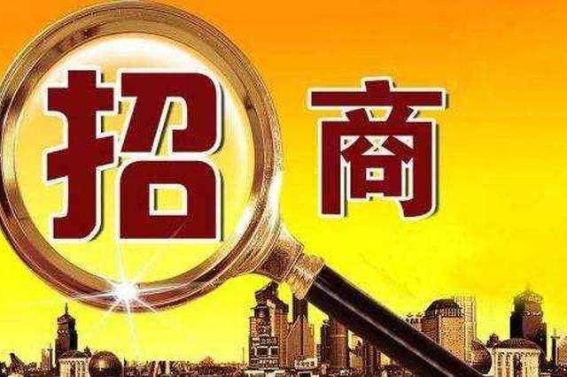 湖北秭归80个招商项目赴南京推介
