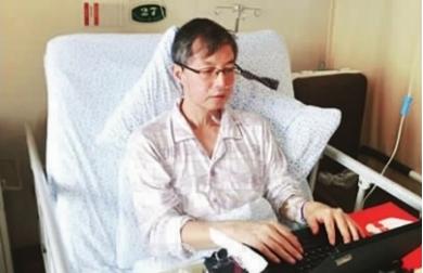 李德威教授去世前的最后17天:病房成了学术会议室