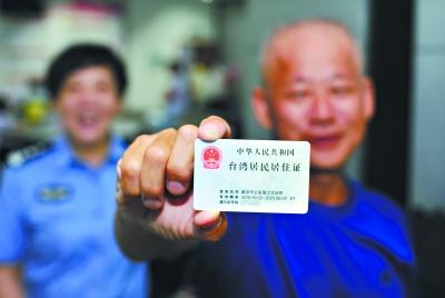 武漢發放首張臺灣居民居住證