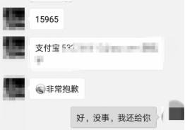 手机莫名收到1.5万余元 男子第一时间退还钱款