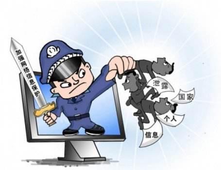 专家献策:保护群众信息安全,须从源头治理