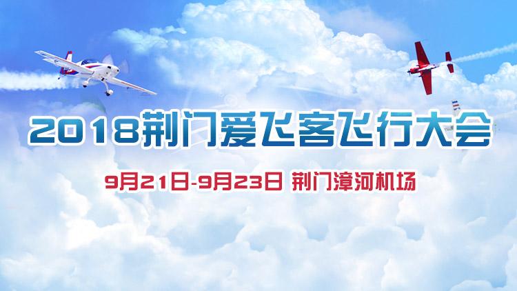 直播:2018荊門愛飛客飛行大會開幕式
