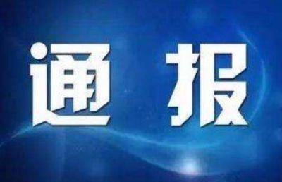 """湖北省纪委再通报6起典型案例:""""蝇贪""""伸手必被捉"""