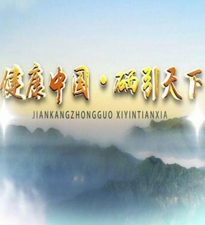 第五屆硒博會宣傳片