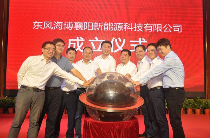 东风海博襄阳新能源科技有限公司成立