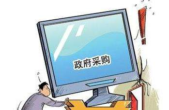 湖北省政府集中採購標準調整 省級招標調至300萬元