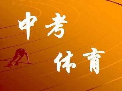 明年體育中考跳繩改跳遠?武漢市教育局:暫不調整