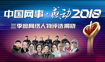 """""""中國網事·感動2018""""三季度網絡感動人物評選結果揭曉"""