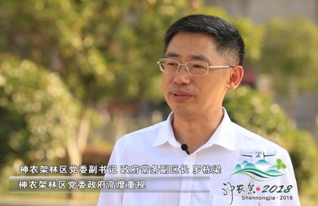 中醫藥大健康産業在神農架的地位