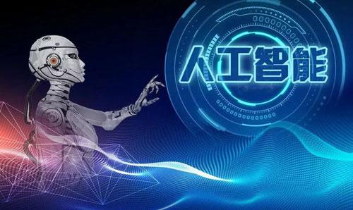 2020年武汉市人工智能产业总产值将超过100亿元