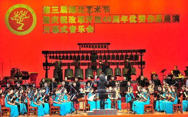 第三届湖北艺术节开幕 荆楚韵奏响中国风
