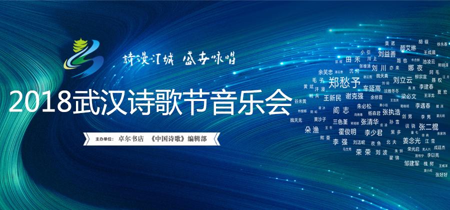 直播:2018武漢詩歌節音樂會