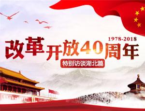 改革開放40周年特別訪談湖北篇