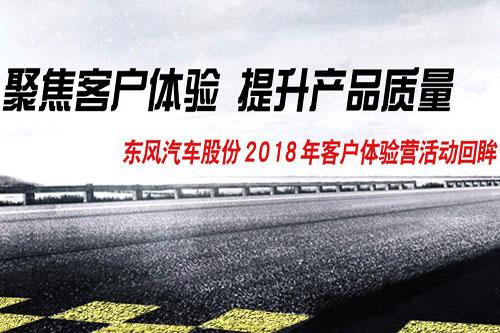 東風汽車股份2018年客戶體驗營活動回眸