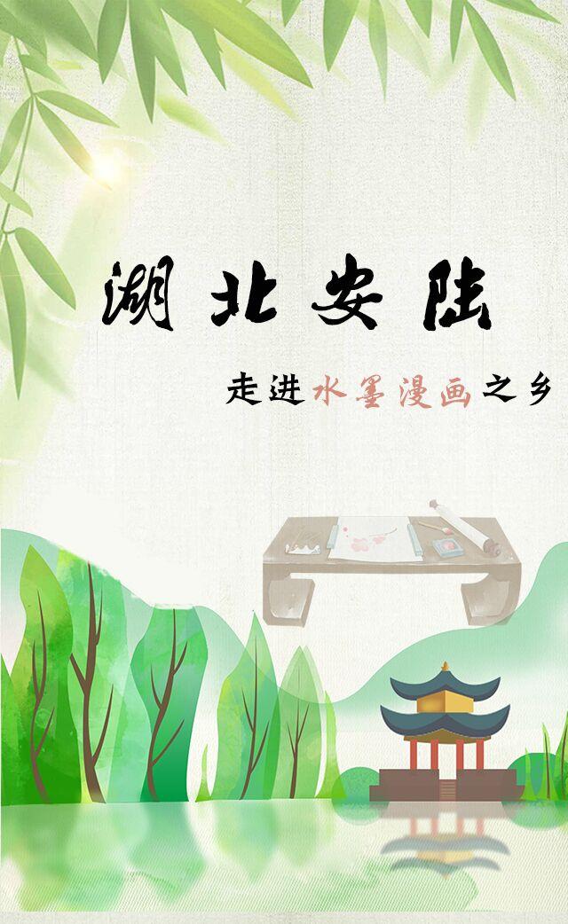 湖北安陸——走進水墨(mo)漫畫(hua)之(zhi)鄉