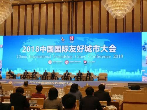 國際友城經貿合作大會在漢舉行 簽約項目總金額1398億元
