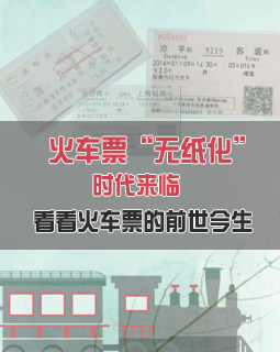 電子客票時代(dai)來臨,看看火車(che)票的前(qian)世今生