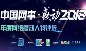 中國網事·感動中國人物評選