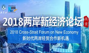 兩岸新經濟論壇