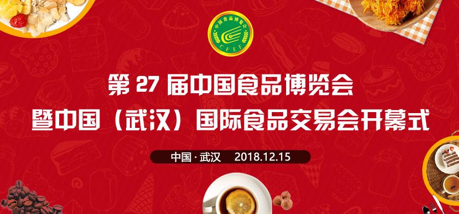 直播:第27屆中國食品博覽會暨中國(武漢)國際食品交易會開幕式