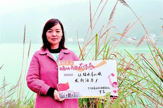羅蓉:讓家門口的長江兩岸更綠更美