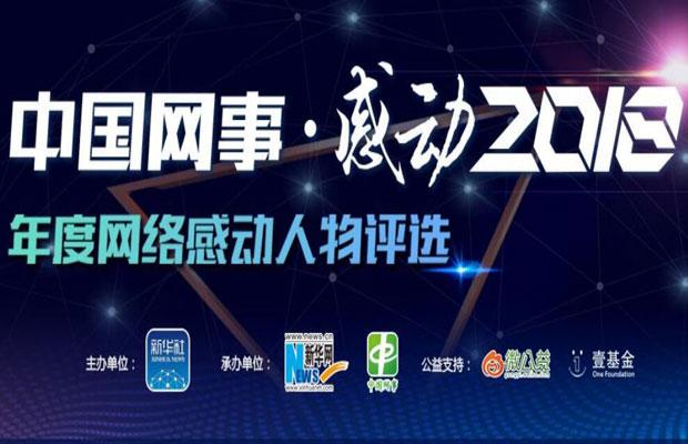 """""""中國網事·感動2018""""年度網絡人物頒獎典禮18日在京舉行"""
