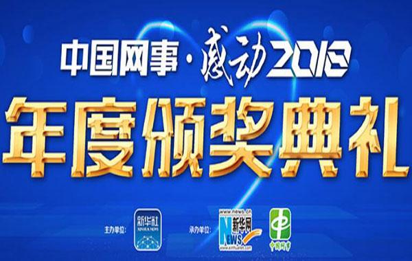 """直播:""""中國網事·感動2018""""年度網絡人物頒獎典禮"""