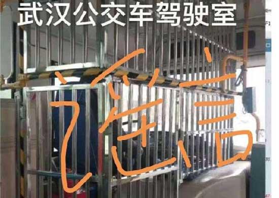網傳公交車安裝鐵籠防護欄 武漢公交集團辟謠