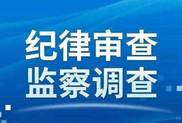 湖北省委副秘書長楊邦國接受紀律審查和監察調查